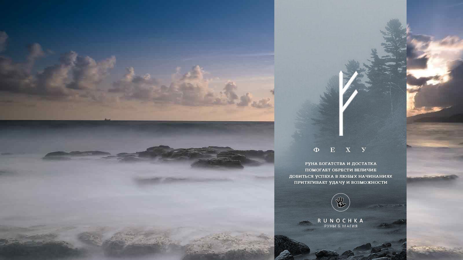 Руна Феху: значение, описание и ее толкование с фото