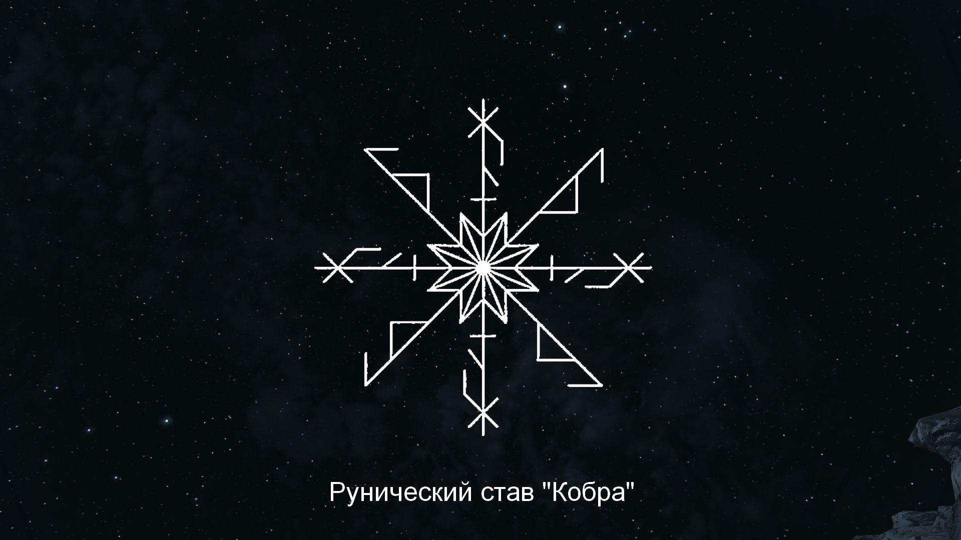 """Рунический став """"Кобра"""""""