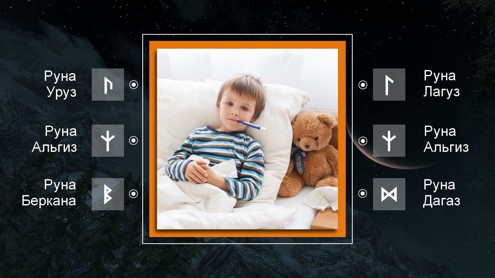 Как вылечить ребенка рунами, если вы заболели