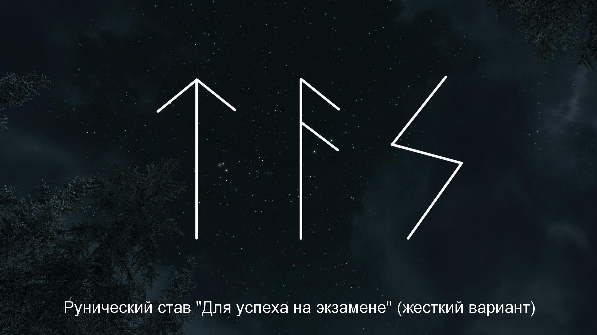 """Рунический став """"Для успеха на экзамене"""" (жесткий вариант)"""