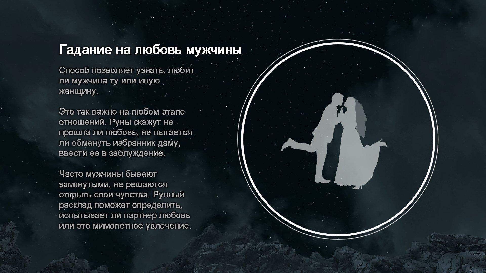 Гадание на любовь мужчины