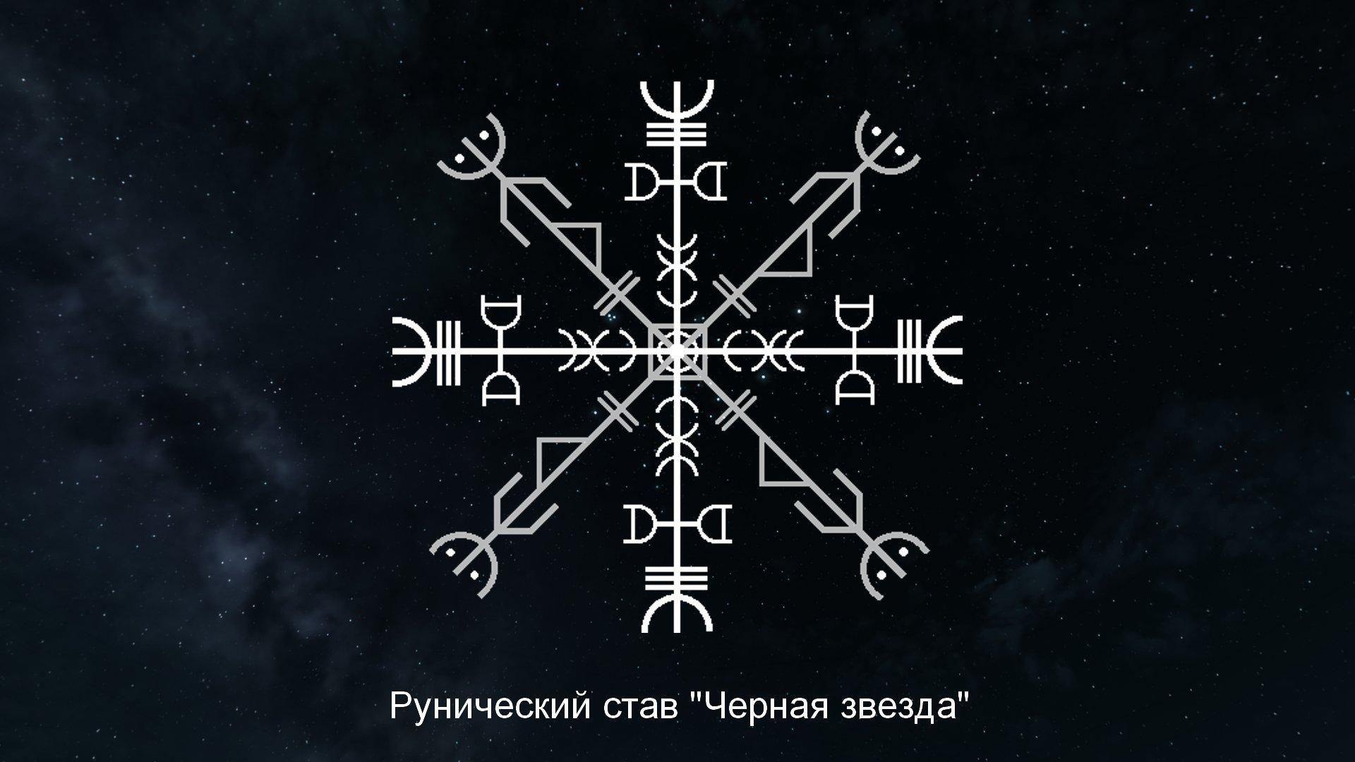 Рунический став Черная звезда