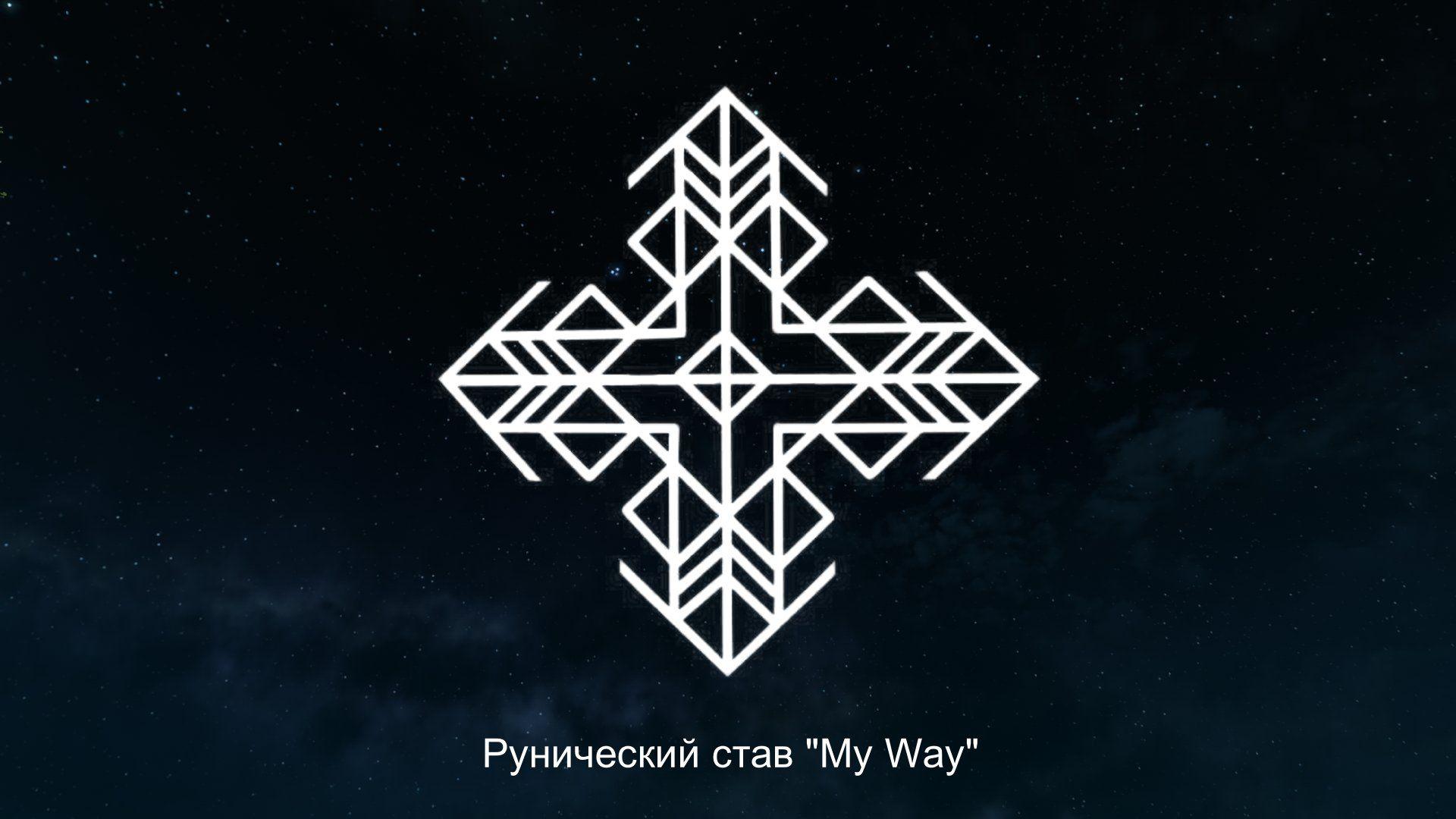 Рунический став My Way