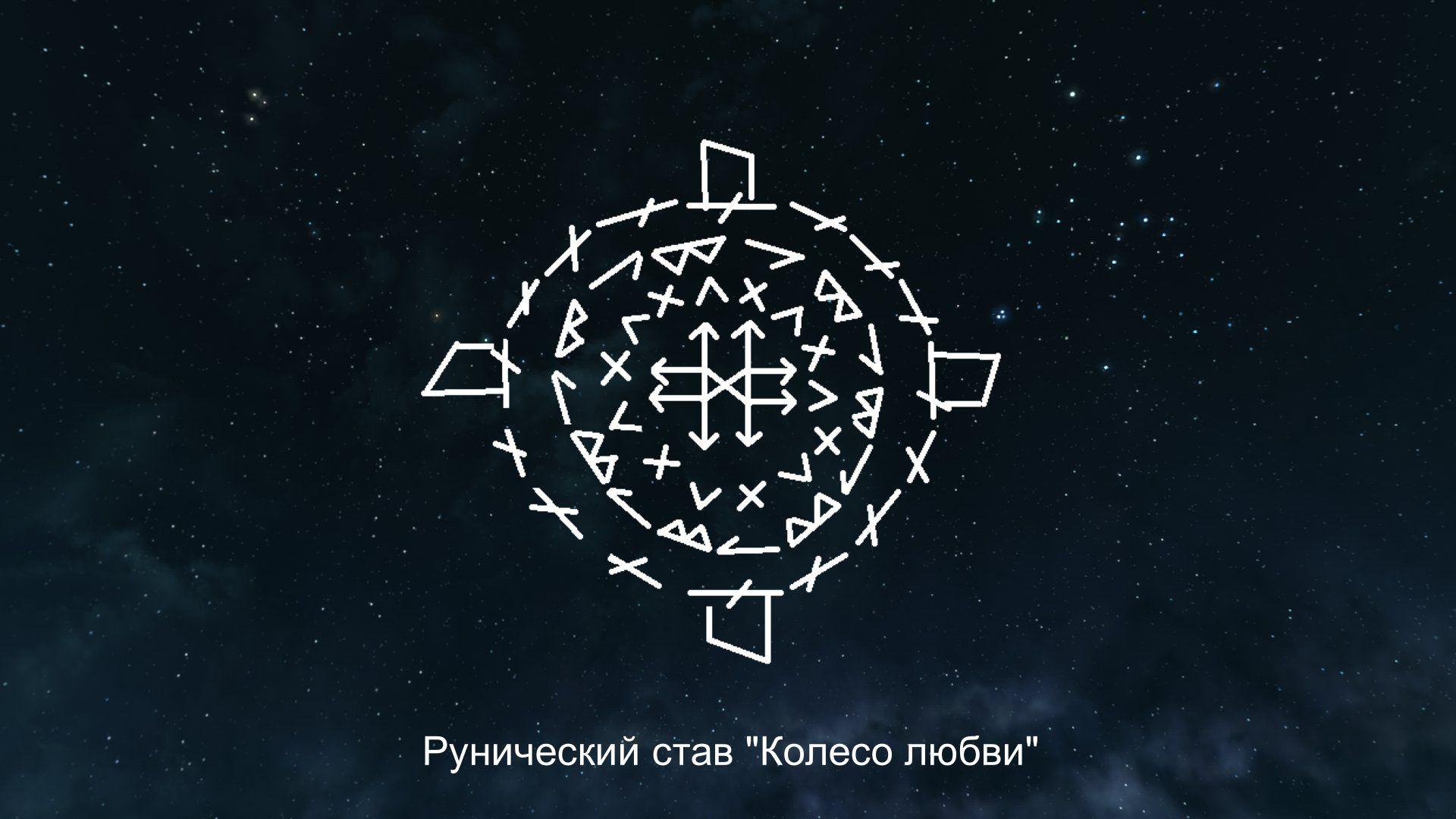 Рунический приворотный став Колесо любви