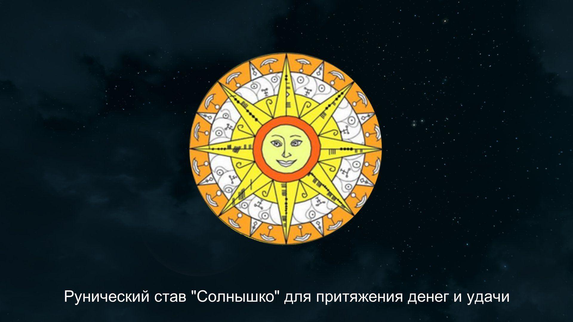 Став рун Солнышко для денег и удачи