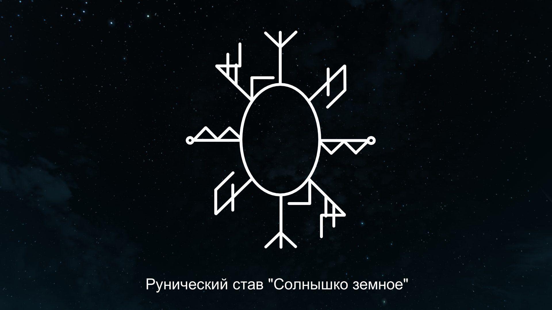 Став рун Солнышко земное