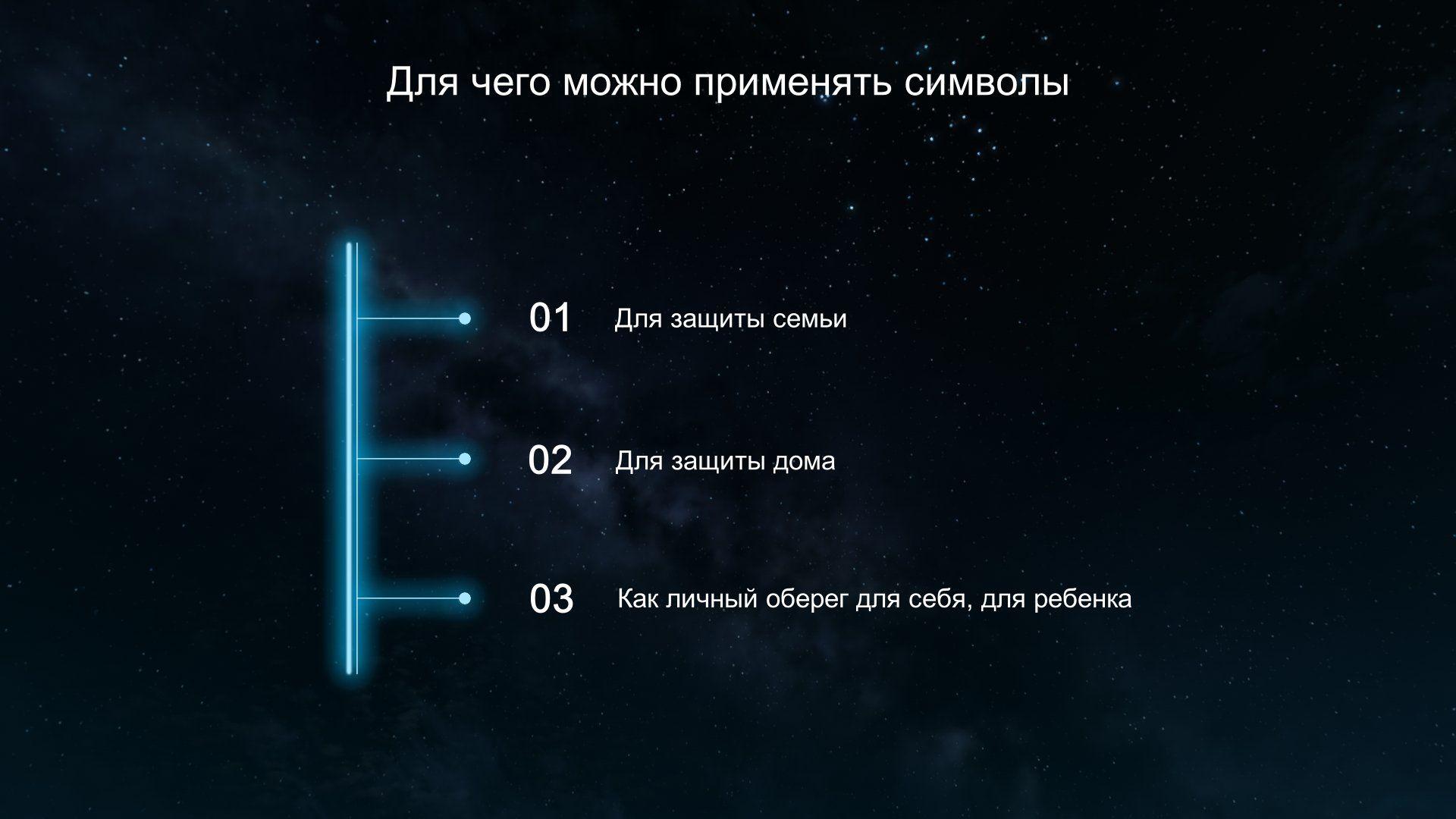 Для чего можноп применять символы