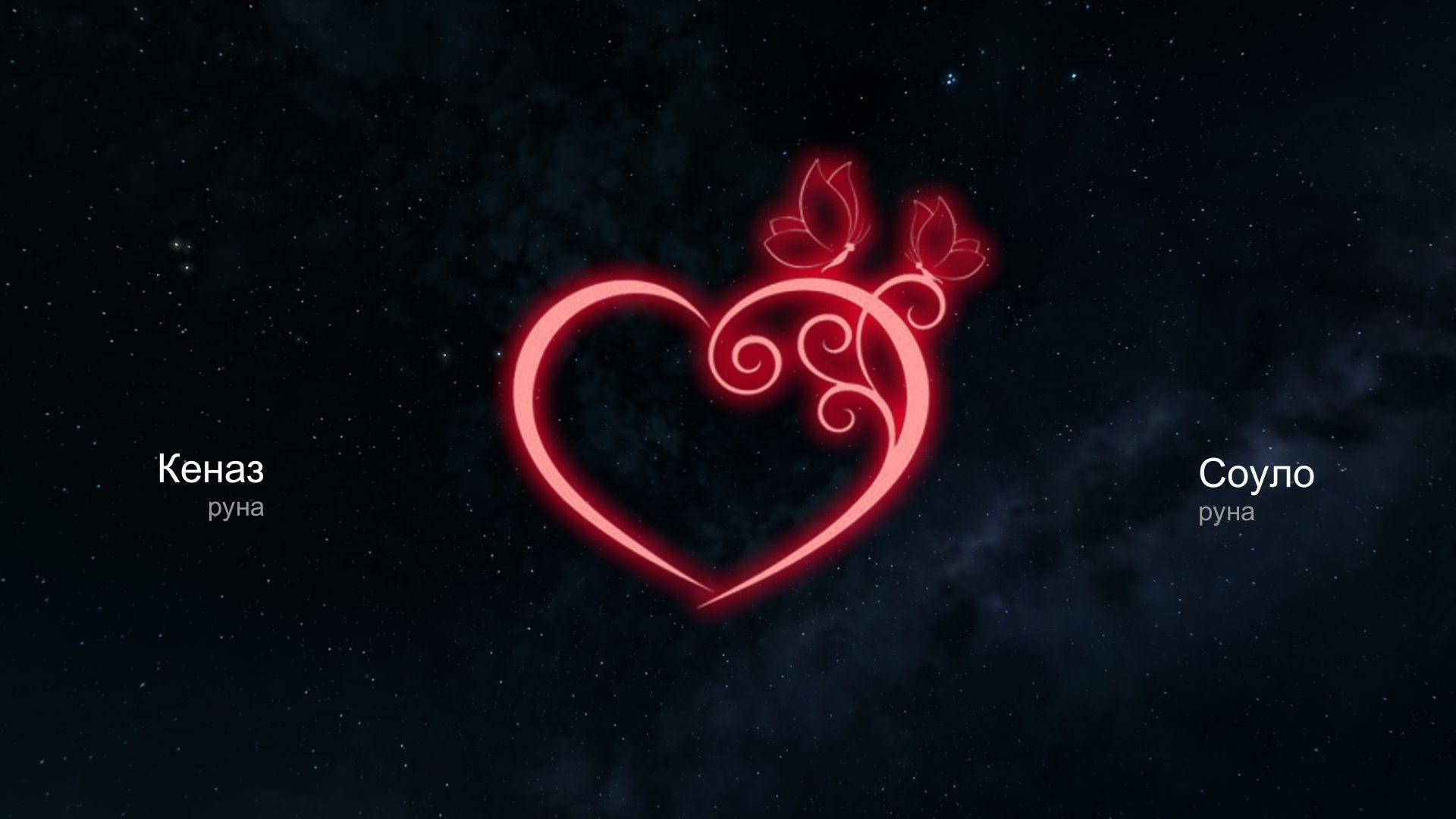 7 мистических ставов чтобы влюбить избранника