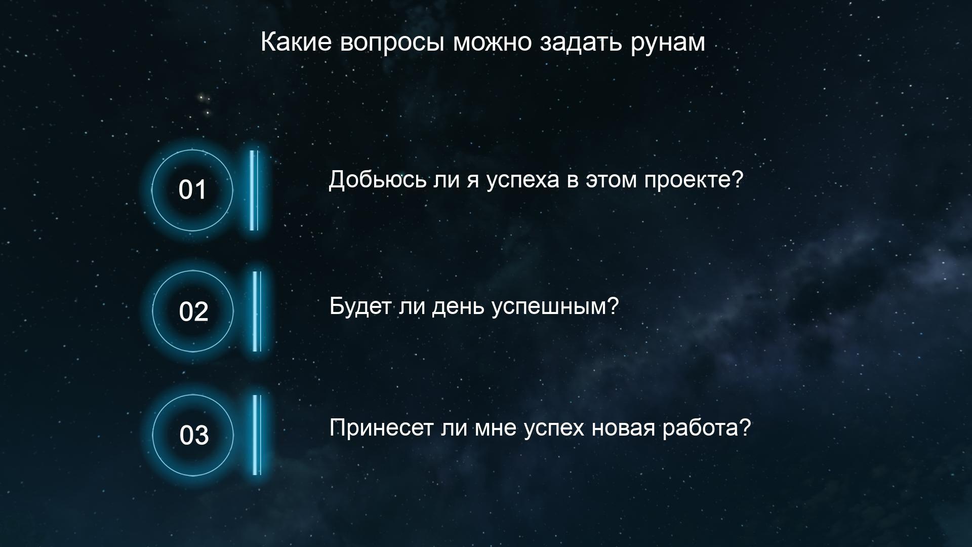 Какие вопросы можно задать рунам