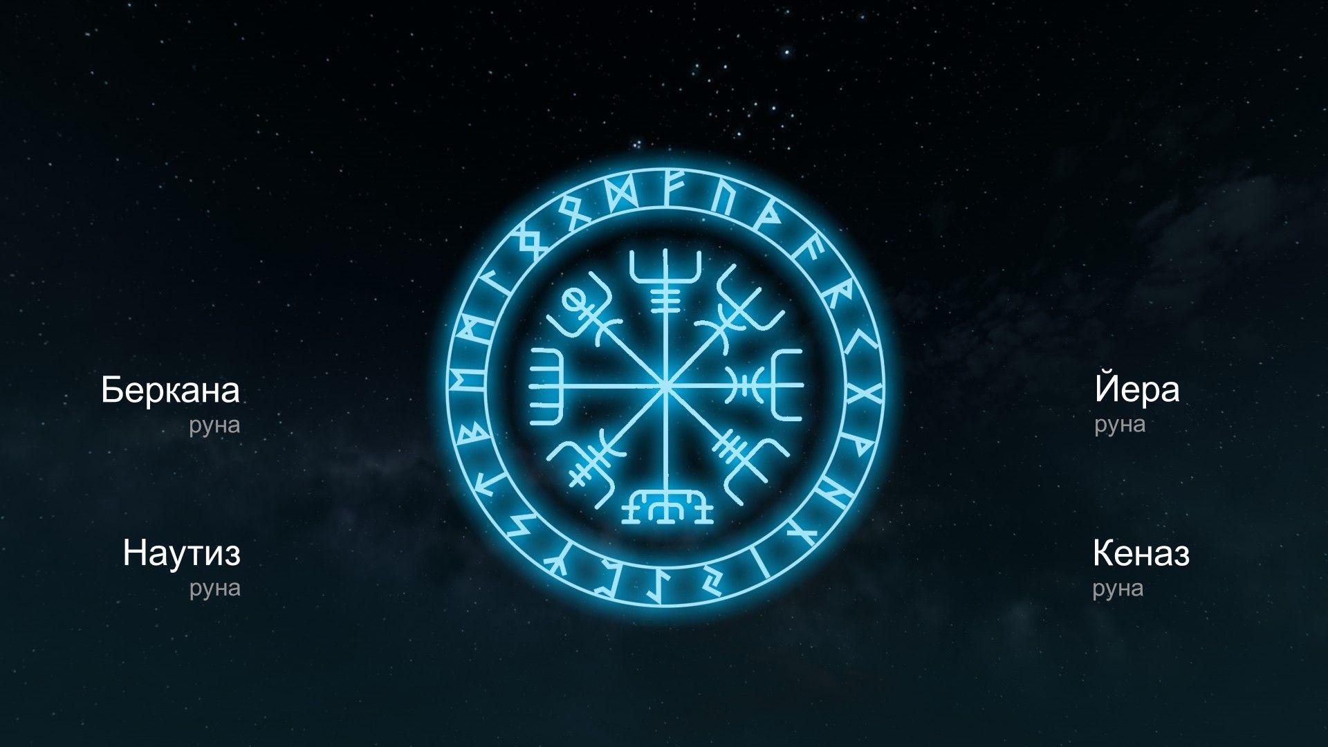 Узнайте за 3 минуты все тайны рунического компаса Вегвизир