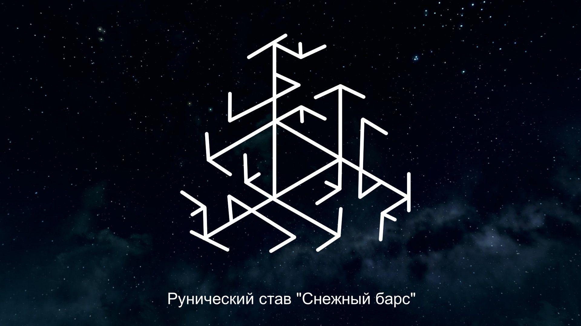 Рунический став Снежный барс