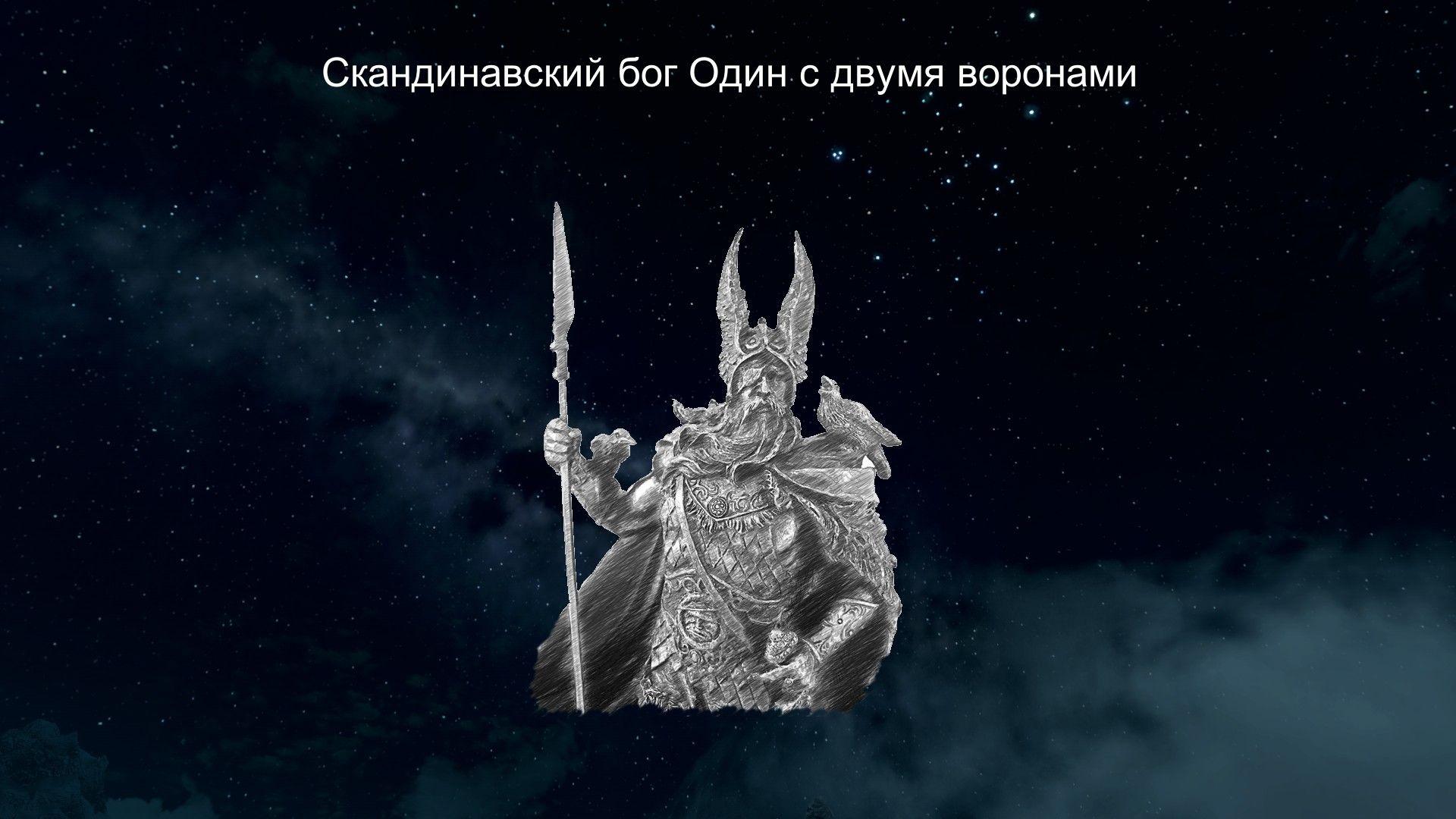 Скандинавский бог Один с двумя воронами