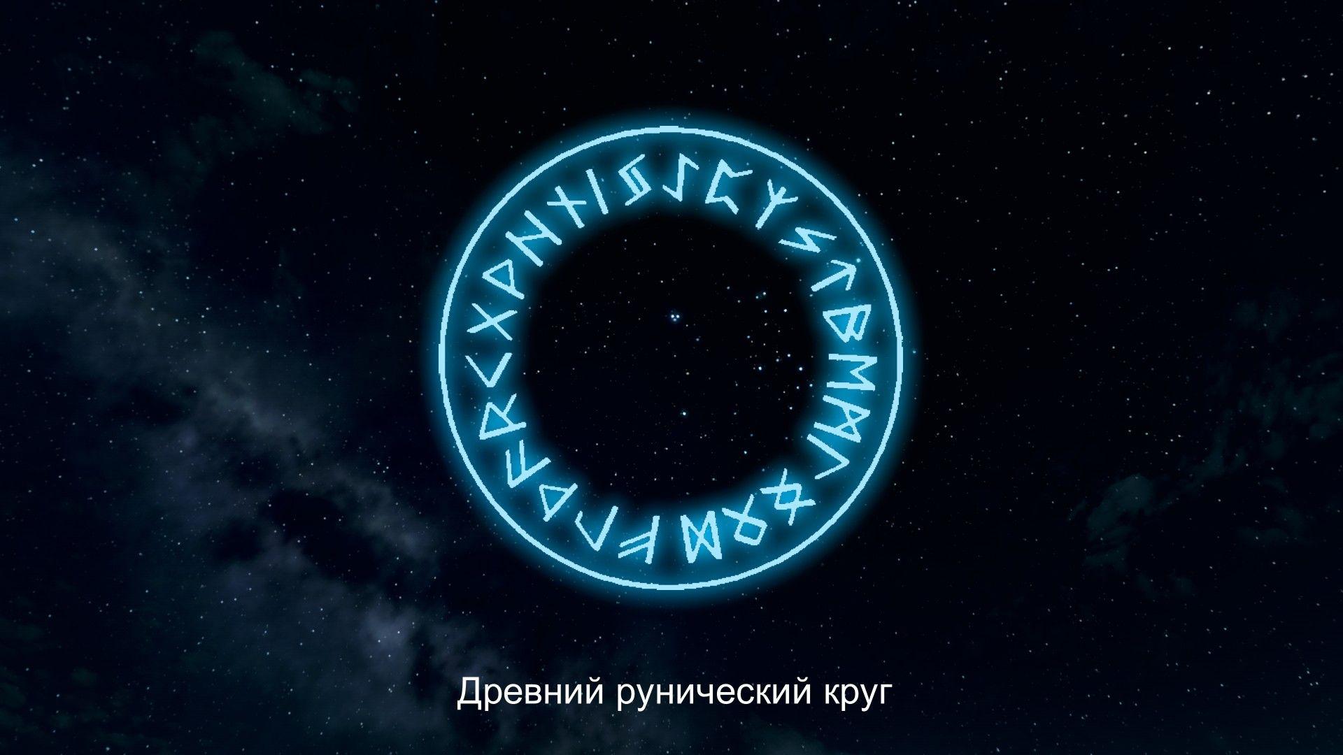 Древний рунический круг