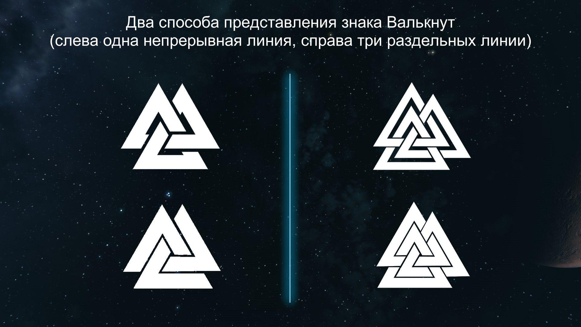 Два способа представления знака Валькнут