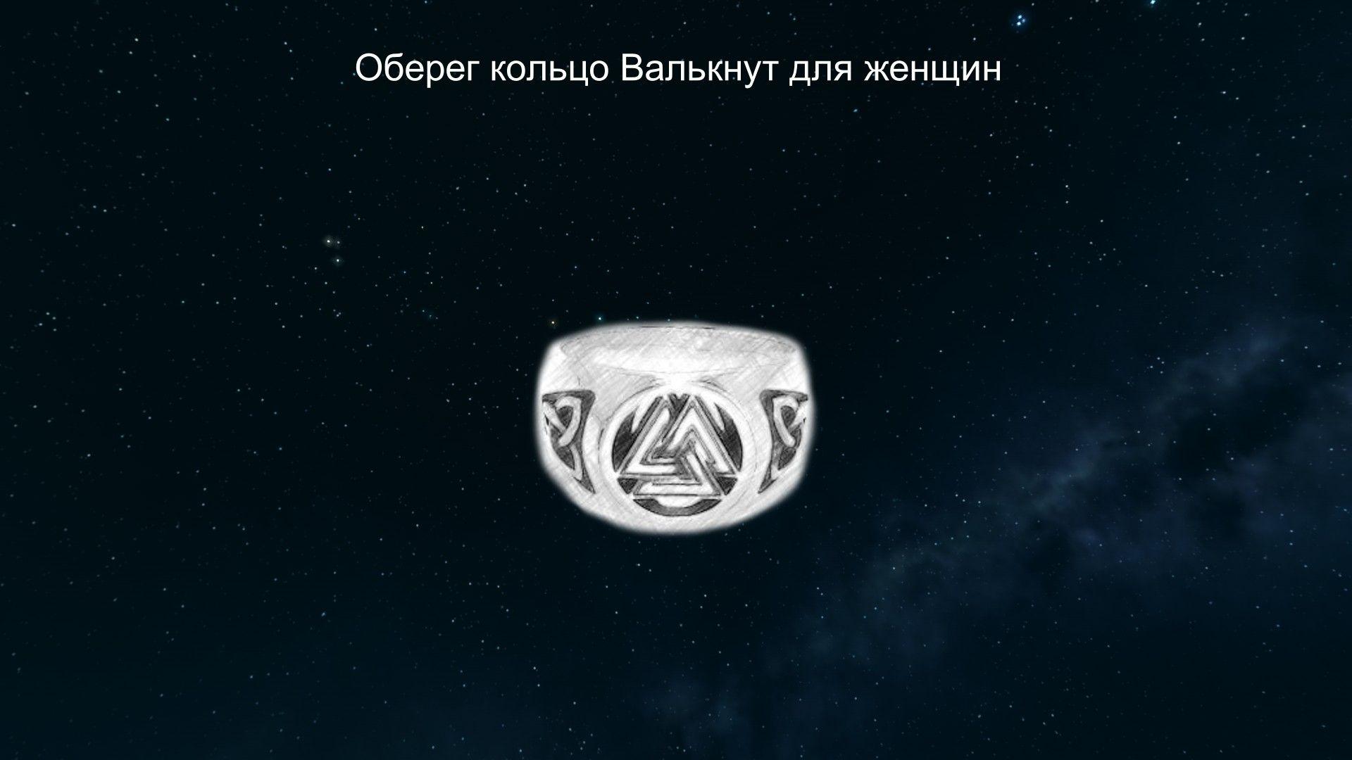 Оберег кольцо для женщин