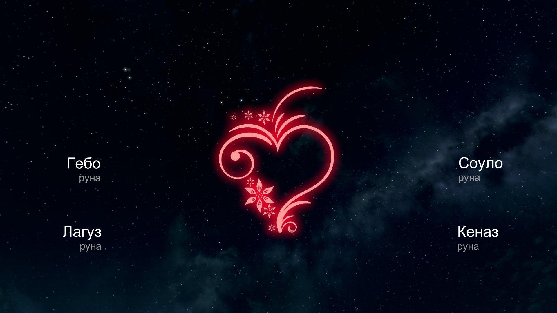 Руны на любовь и отношения. Проверенные формулы и ставы.