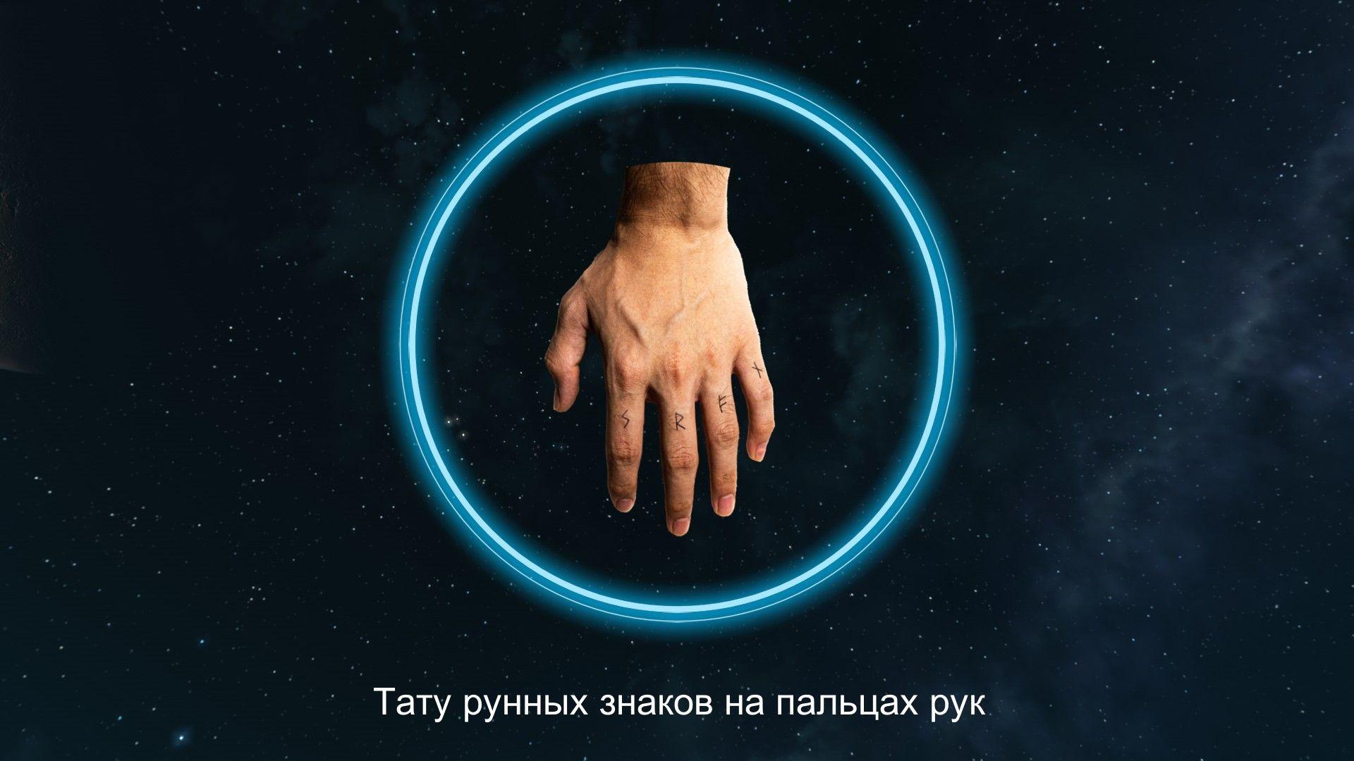 Тату рунных знаков на пальцах рук