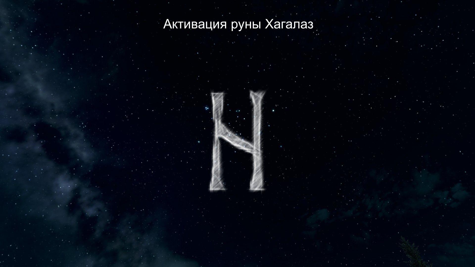 Активация руны Хагалаз