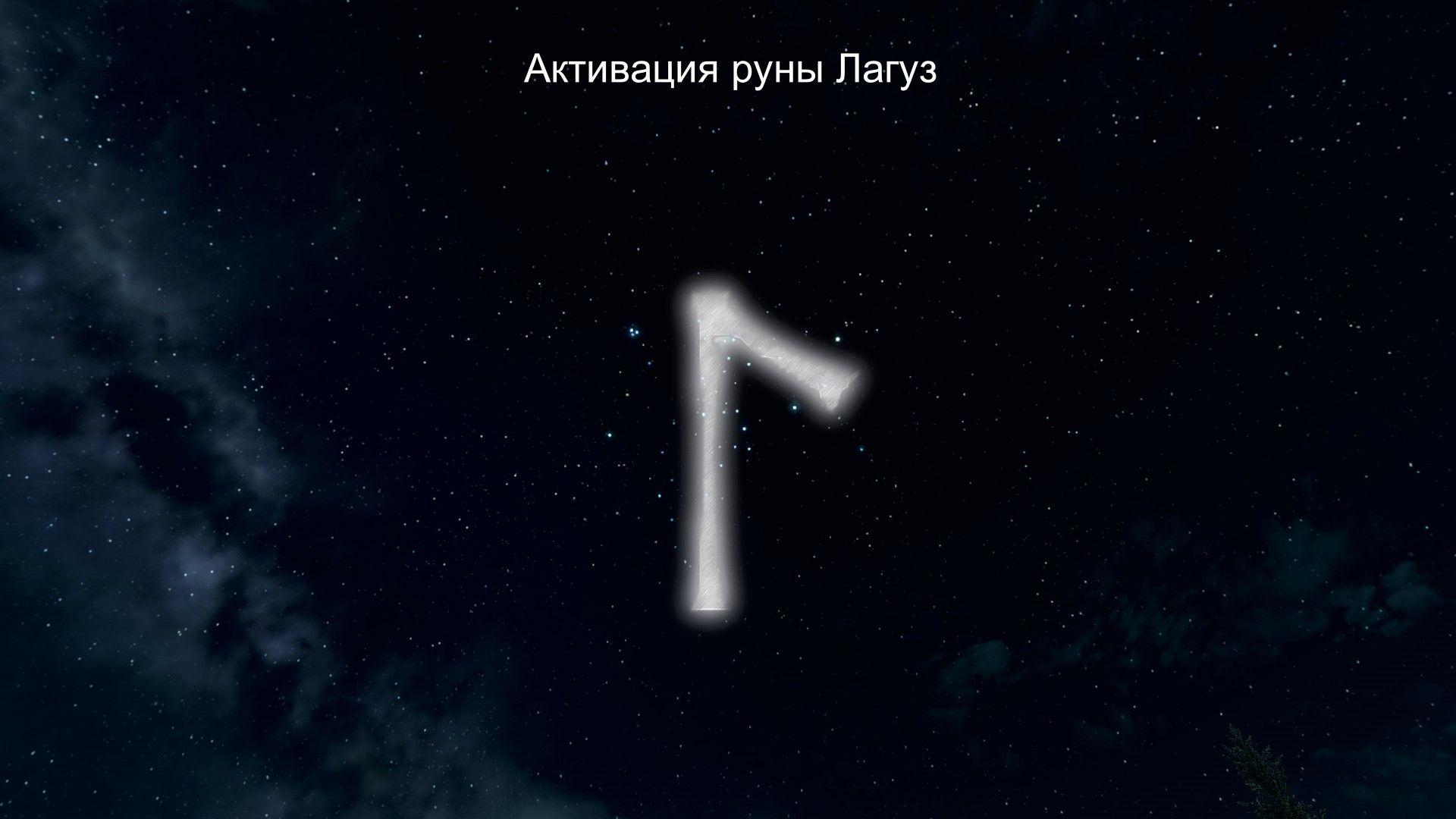 Активация руны Лагуз