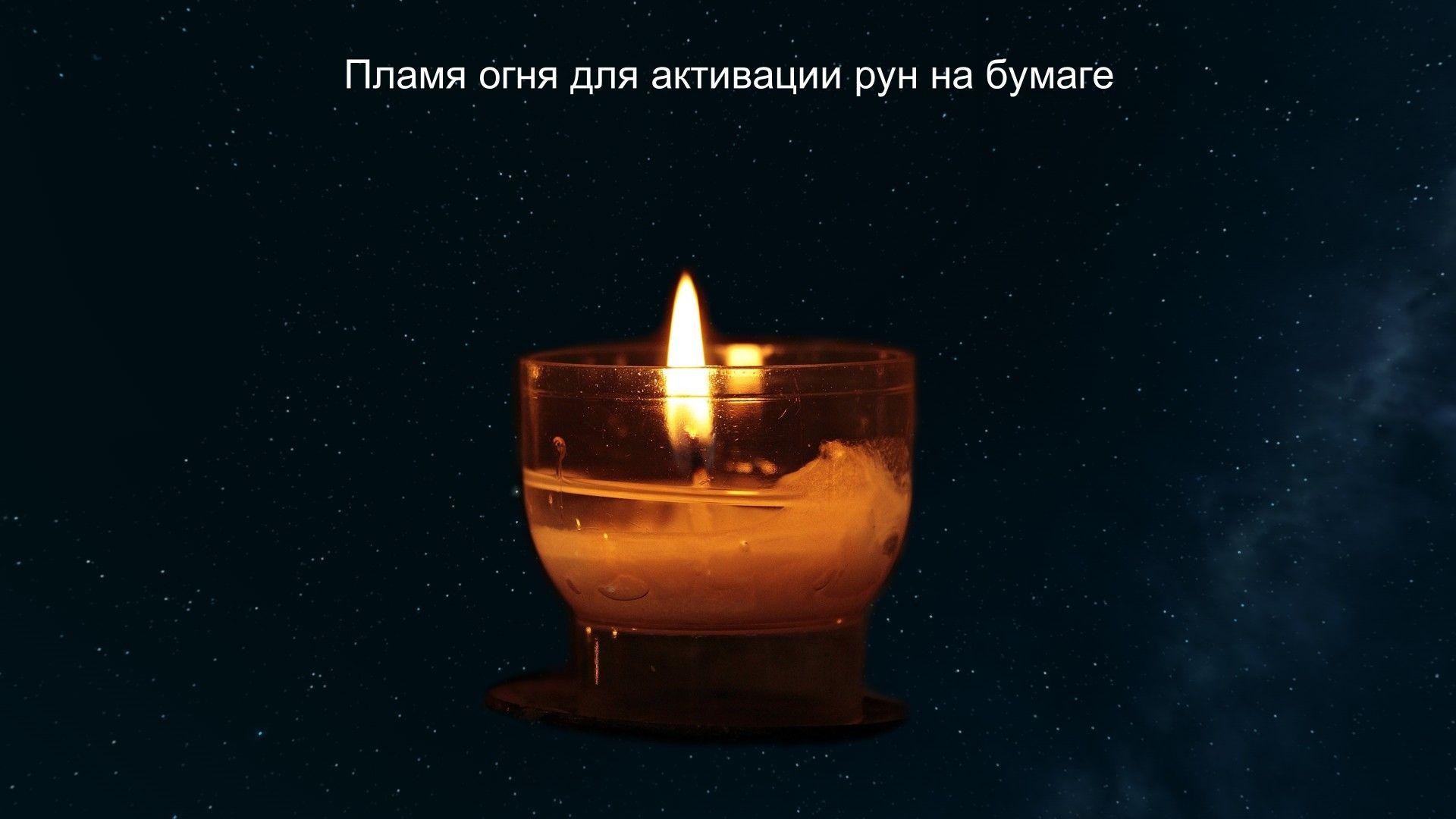 Пламя огня для активации рун на бумаге