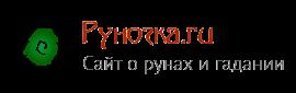 логотип сайта руночка